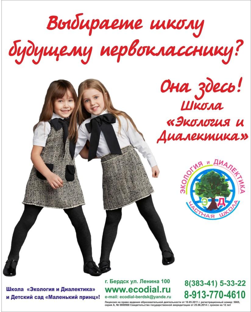школа самоклейка 1600х2000-2