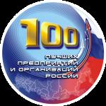 100 предприятий