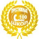 100 престижных школ сибири