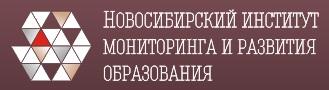 Новосибирский институт мониторинга
