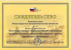 Свидетельство Почетного члена Предпринимательских инициатив, 2014 г.