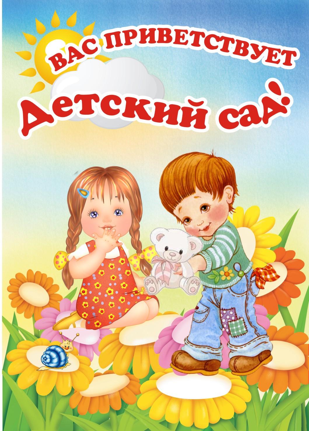 Картинки по запросу здравствуй детский сад картинки