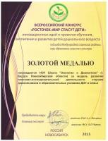 Диплом_Золотая медаль_Конкурс Росточек_2015 г.