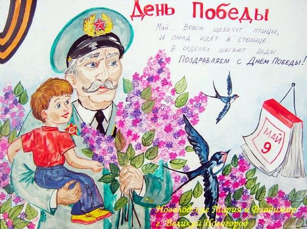 Картинки на 70 летие великой отечественной войны
