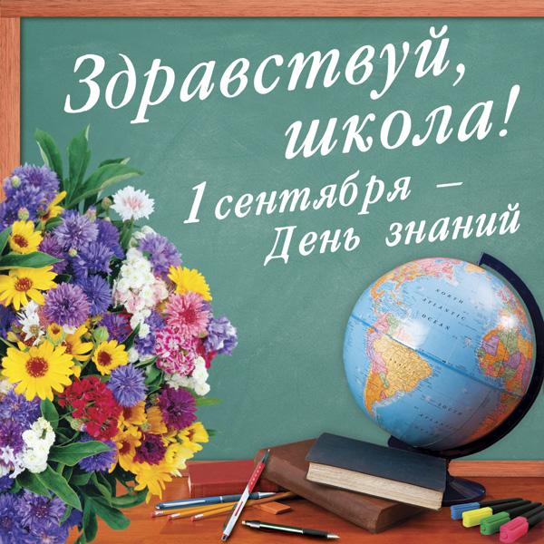 Поздравления с 1 сентября (с днем знаний) в прозе - Поздравок