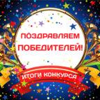 Поздравляем победителей научно-практической конференции
