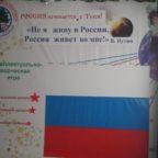 Россия начинается с тебя!
